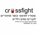 Crossfight